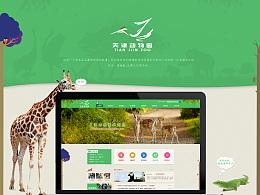 天津动物园 页面设计
