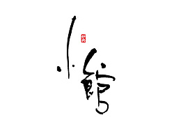 妙典|书法字体|三 by 妙典设计