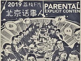 2019 『北京话事人』