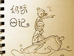鱼小小:妈咪日记~