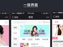思美丽妍一部分微网站效果图展示