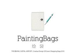 绘袋PaintingBags