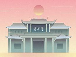 原创扁平建筑插画-系列04(成都青羊宫-两种色调)