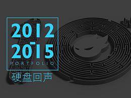 2012-2015硬盘回声丨厚厚一层灰