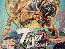 《虎啸猿啼——Gorilla Shout&Tiger Roar》