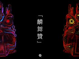 光投影《麟舞赞》3d mapping—深圳文博会展览作品