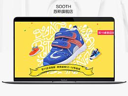 淘宝童鞋/机能鞋——近期海报banner