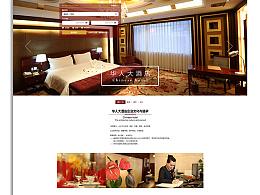 连锁酒店网页设计