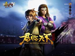 2015游戏网页作品