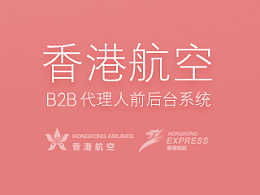 香港航空-B2B代理人系统