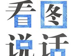 看图说话——首届中国原创绘本新生代汇展