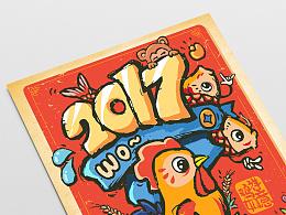 HAPPY NEW YEAR | 鸡年新年海报