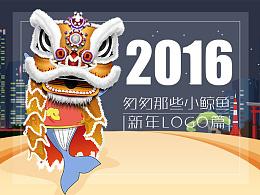春节主题logo设计