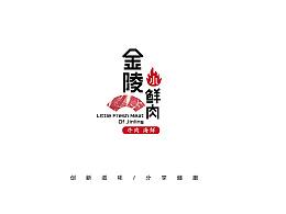|金陵小鲜肉品牌视觉设计|
