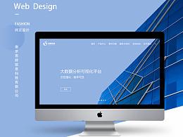 南京思辨信息科技有限公司网页重构—交互线框图