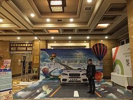 2015中国(廊坊)国际自驾车旅游大会3D画装置-暨第八届中国(廊坊)国际热气球节-3D立体画