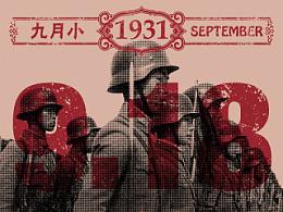 中国人民抗日战争胜利七十周年纪念海报