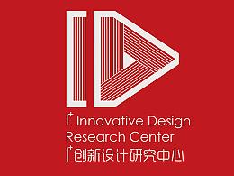 【练习】I+创新设计研究中心LOGO设计及思考过程