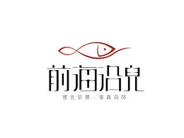前海沿儿-青岛特色小吃馆LOGO设计