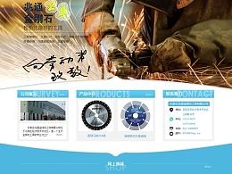 机械类企业网站首页