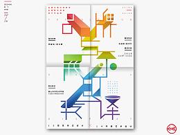 海报设计#品牌与展示的转译#