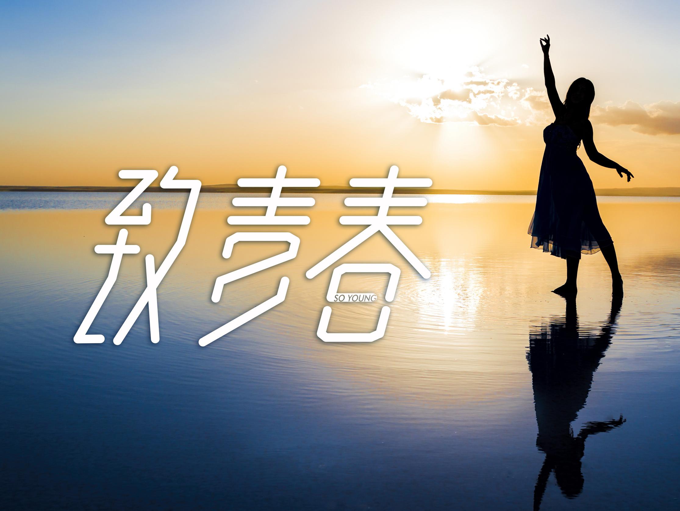 致青春_王菲 致青春 微盘 图片合集