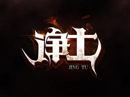 logo设计[练习]