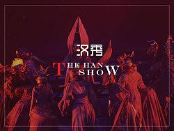 万达汉秀官网+微官网