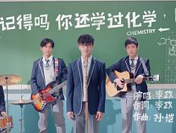 记得吗,你还学过化学?