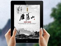 雁荡山品牌文化推广网页设计【个人毕业设计】