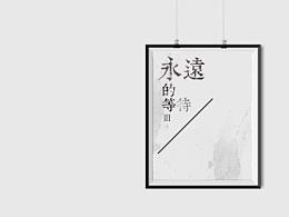 【永远的等待Ⅲ】—— 附3D源文件&手机壁纸