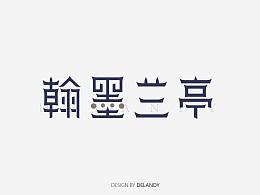 字体/标志 小结 9.0