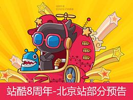 站酷8周年-北京 警长组
