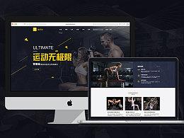 健身类_酷乐动网页设计