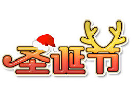 圣诞节字体下载