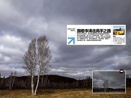 《大众摄影》2014第一期 名师坊-李涛讲基本后期流程