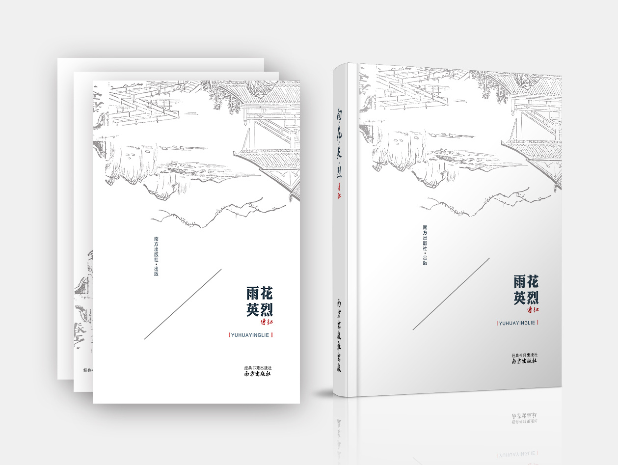 书籍设计方案分享展示图片