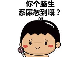 【叮叮在上】逗比叮叮表情教你学粤语,好中意我地嘅广东话