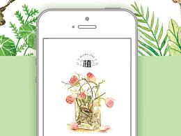 植生活app UI界面设计