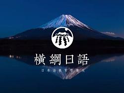 横纲日语培训机构LOGO