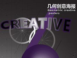 几何创意海报