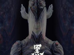 和末匠合作的黑巫蝉