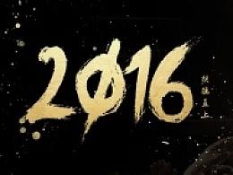 2016,你好