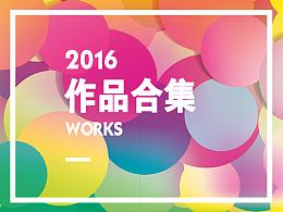 2016年度电商作品合集