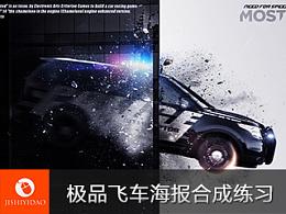 极品飞车9最高通缉海报练习作