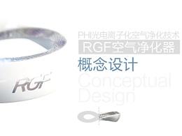 概念设计-PHI技术空气净化器