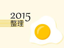 2015年整理