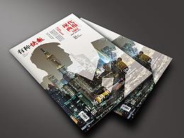 《EDGE 现代画报》2016.10.15(报庆特刊/改版)