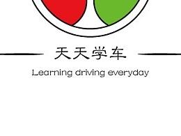 天天学车logo设计
