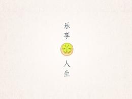 乐享人生(界面补全)
